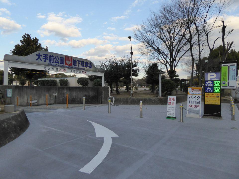 大手前公園地下駐車場入口