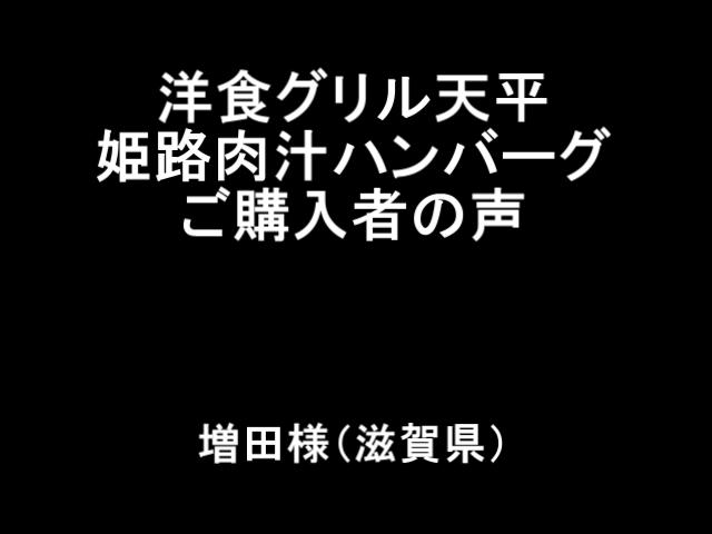 お客様の声増田様